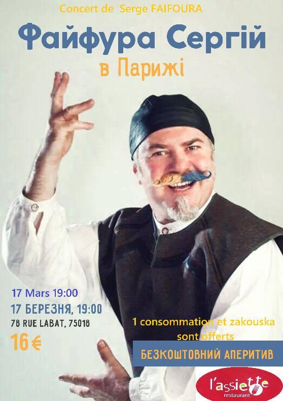 Concert de la musique ukrainienne